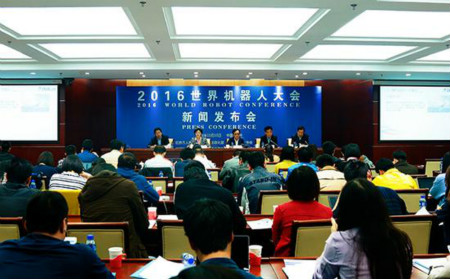 2016 world robotics conference held second press conference